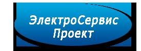 ООО «ЭлектроСервисПроект»