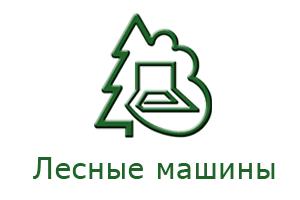 ООО «Лесные машины»