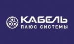 """ООО """"Кабель Плюс Системы"""""""