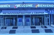 Выставка металлообработки и сварки 2014