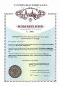 Разрешение на изготовление быстровозводимых опор ВЛ 110 кВ от МРСК Сибири