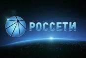 Аттестация в ПАО РОССЕТИ!